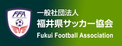 福井県サッカー協会バナー