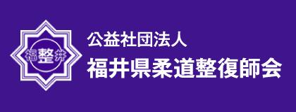 社団法人福井県柔道整復師会バナー