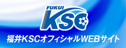 福井KSCバナー