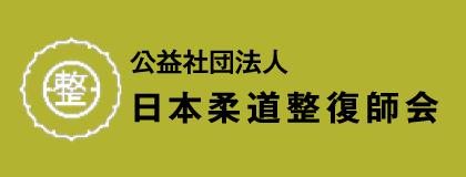 社団法人日本柔道整復師会バナー